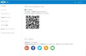 TOTP2要素認証の設定