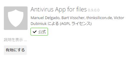 files_antivirusアプリの有効化